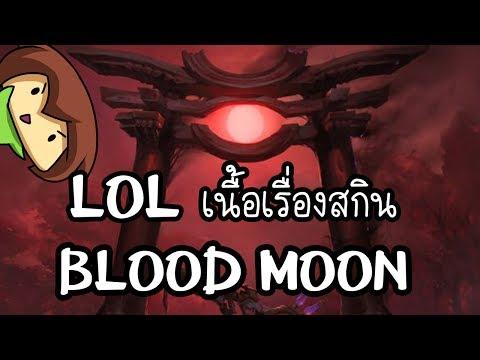 LOL Explore : เนื้อเรื่องสกิน Blood Moon