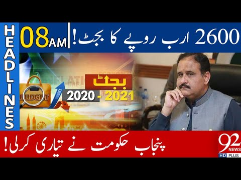 Punjab Govt to present budget today   Headlines   08:00 AM   14 June 2021   92NewsHD thumbnail