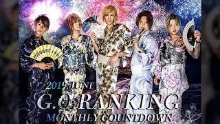 【G.O.Group】 2019年6月度ランキングTOP5