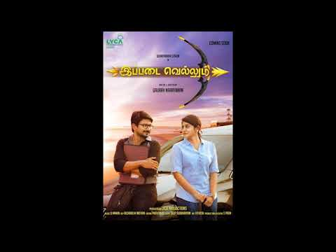Ippadai Vellum | GodFather Kanmaniye |...