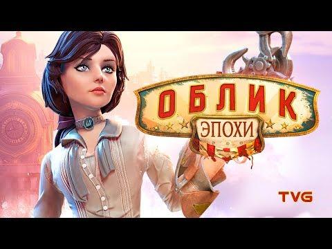 BioShock Infinite, культурный контекст, отсылки и анализ игры | Облик Эпохи | Выпуск 4