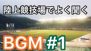 陸上BGM#1 2019大阪全中陸上 予選、準決勝、使用曲