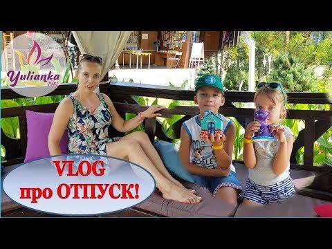 ПИТАНИЕ в ОТЕЛЕ Alean Family Resort  Doville Hotel & SPA / ВЕЛО-ПРОГУЛКА / ПЕННАЯ ВЕЧЕРИНКА. VLOG-3