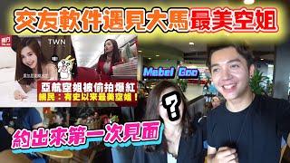 交友軟件遇見大馬爆紅最美空姐,約出來第一次見面【DailyVlog】