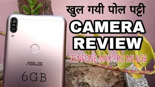 ASUS ZENFONE MAX PRO M1 6GB FULL CAMERA REVIEW: खुल गई पोल पट्टी 🔥🔥🔥