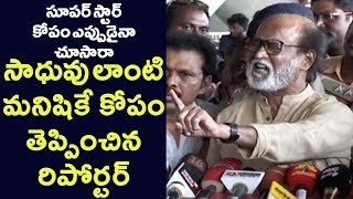 Rajnikanth Loose His COOLNESS On Reporter | Filmy Monk