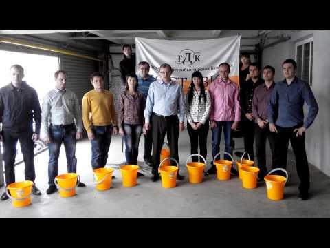 Ice Bucket Challenge ТДК, ,Доставка Тамбов