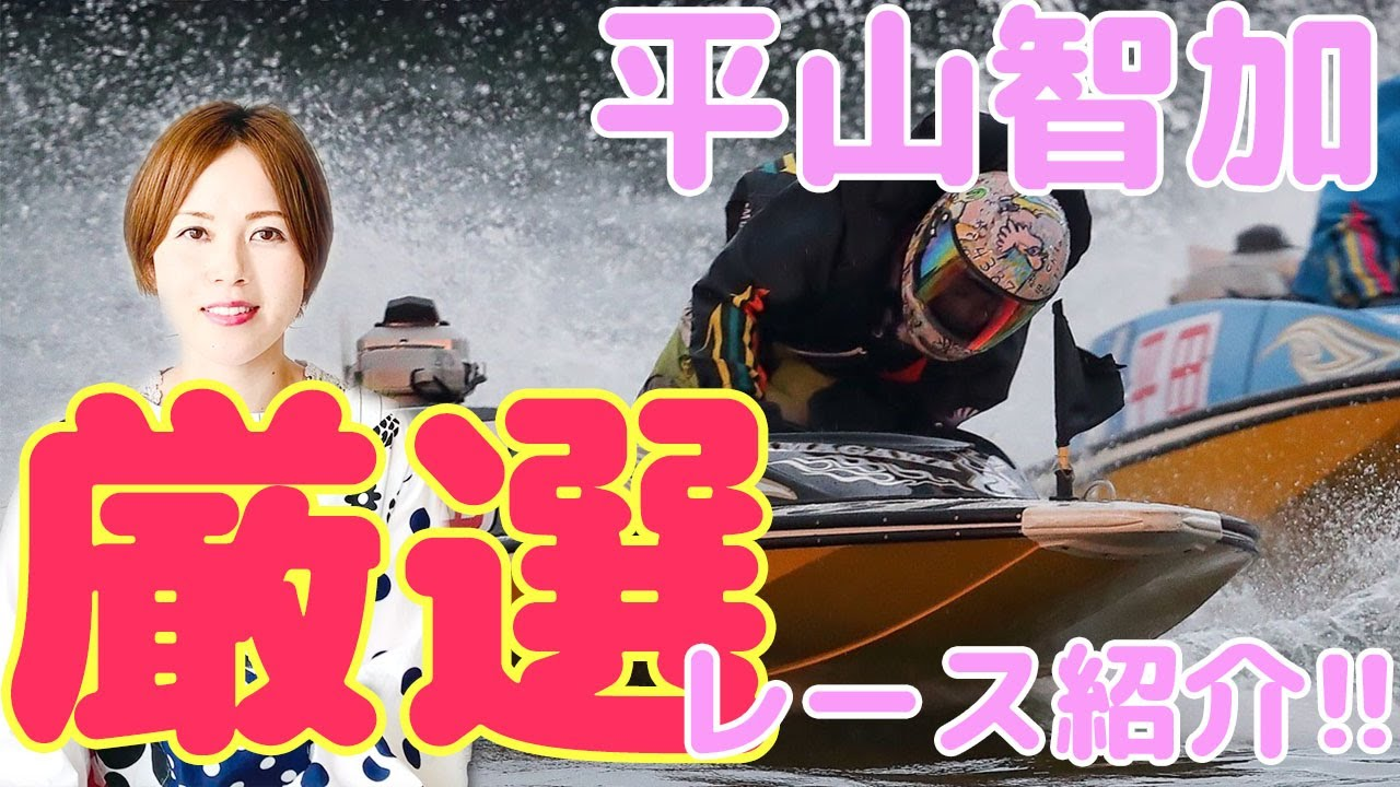競艇 レース リプレイ 江戸川