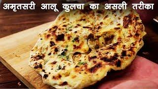 अमृतसरी कुलचा का असली तरीका क्रिस्पी आलू कुलचे Amritsari aloo Kulcha cookingshooking
