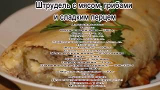 Как приготовить штрудель.Штрудель с мясом, грибами и сладким перцем