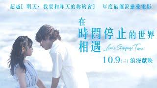 10/09【在時間停止的世界相遇】正式預告|超越【明天我要和昨天的妳約會】年度最催淚戀愛電影!