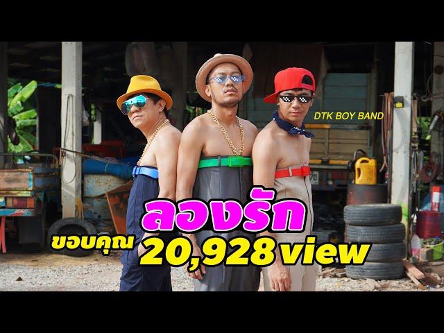 ลองรัก - DTK BOY BAND「Official MV」