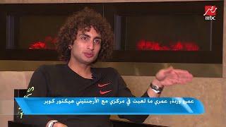 عمرو وردة :محمد صلاح وقف جنبي وأعطيته موبايلي يتأكد بنفسه