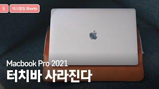 14인치 맥북 프로 - 맥세이프 복귀, 포트 추가, 터…