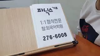 전주성인영어회화 기초파닉스 전북대 주말반 1:1첨삭 1…