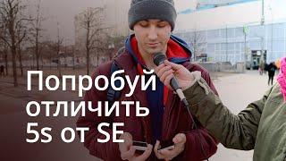 А ты отличишь iPhone 5s от iPhone SE?