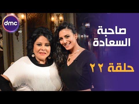 برنامج صاحبة السعادة - الحلقة الـ 22 الموسم الأول | علاقة المرأة بالرجل | الحلقة كاملة