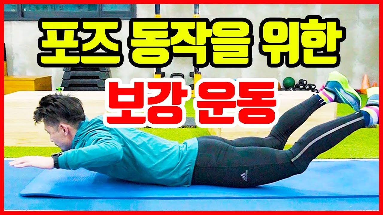 마라톤 달리기 기본 동작 포즈 코어 보강 운동