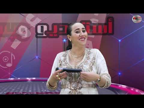 Aberahman Ahabar & Yamna El Amraoui - Awi 3migh