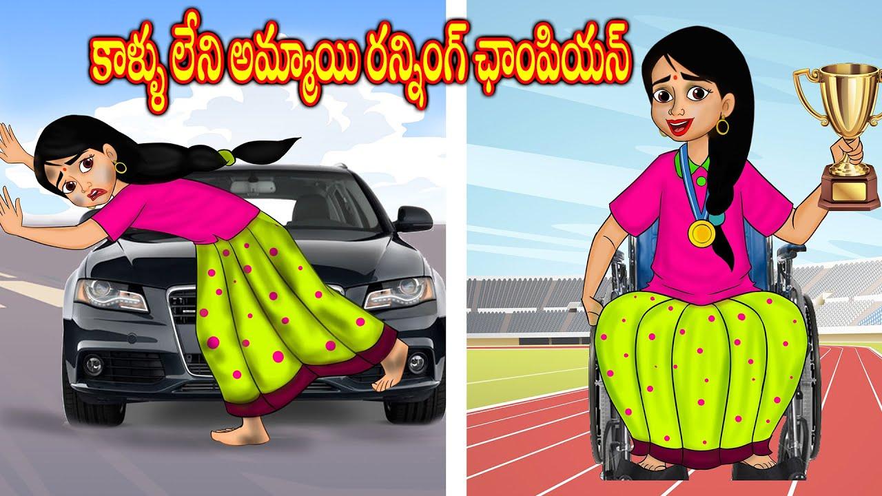 కాళ్ళు లేని అమ్మాయి రన్నింగ్ ఛాంపియన్  Telugu Stories | Telugu Kathalu | Chandamama Kathalu