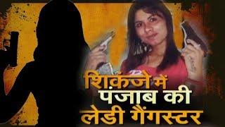 शिकंजे में Punjab की लेडी गैंगस्टर | News24