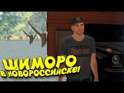 ШИМОРО В НОВОРОССИЙСКЕ! - GTA NEXTRP