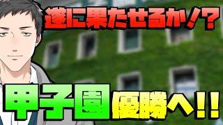【栄冠ナイン #8】横須賀流星、快進撃!遂に甲子園優勝なるか!?【にじさんじ/社築】