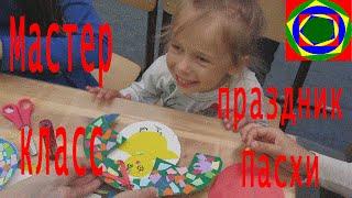 Мастер класс для детей Праздник Пасхи (возраст 2 года 11 месяцев) Easter egg DIY