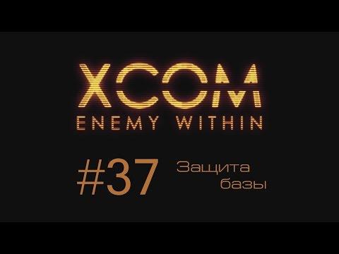 XCOM Enemy Within | Защита базы | #37