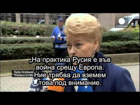 006 – Video – Lithuania's Communist President Dalia Grybauskaite Calls on War with Russia