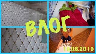 ВЛОГ 19.08.2019 Ремонт в ванной и туалете готов. Сколько стоит Разбираем вещи.