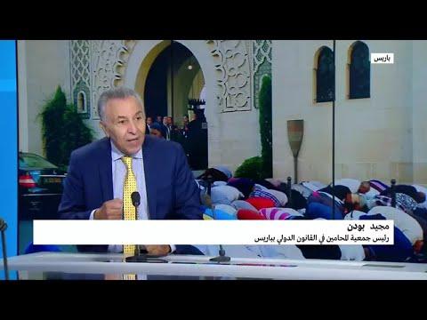 مجيد بودن: -حق الجالية المسلمة بفرنسا في ممارسة دينها محفوظ وعليها المساعدة في مواجهة التطرف-