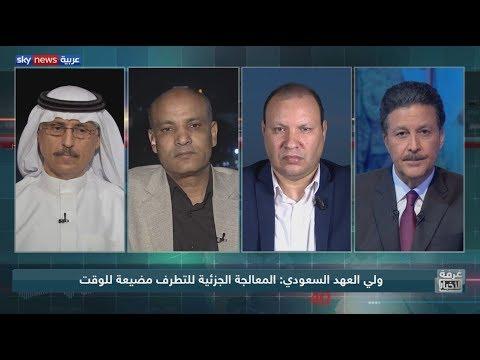 الأمير محمد بن سلمان يؤكد على ضرورة الحزم في مكافحة الإرهاب  - نشر قبل 54 دقيقة