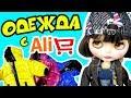 Блайзомания 33: КУРТКИ и КЕПКИ для кукол с Aliexpress | Одежда для кукол Блайз и Пулип с Али