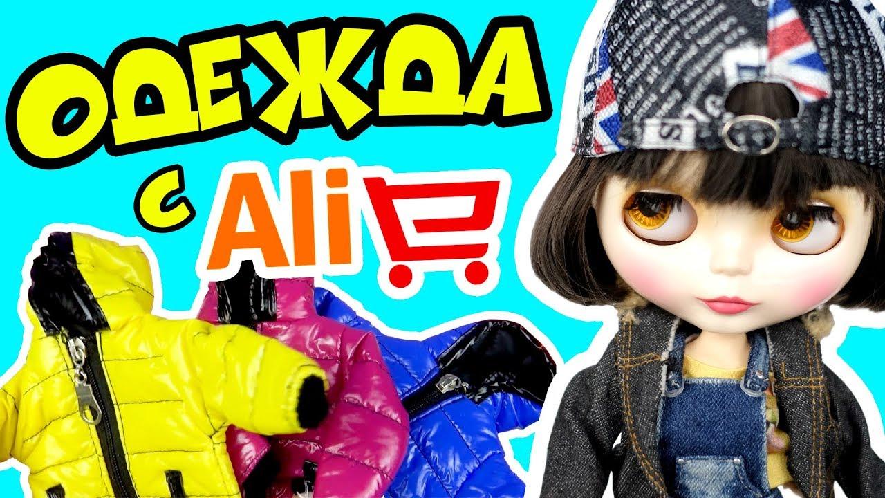 обзор одежды для кукол с алиэкспресс