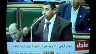 كلمة النائب د.مهدى قرشم بخصوص طلب الإحاطة عن البطالة