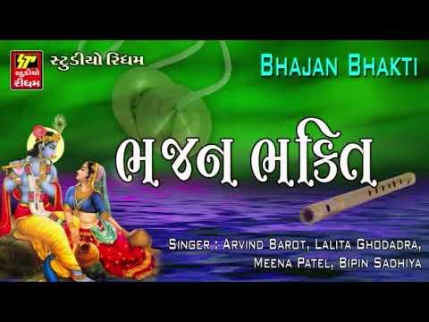 Bhajan Bhakti - Non Stop Krishna Bhajan   Super Hit Gujarati Bhajan   FULL Audio   RDC Bhakti Sagar