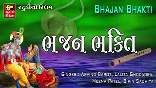 vuclip Bhajan Bhakti - Non Stop Krishna Bhajan   Super Hit Gujarati Bhajan   FULL Audio   RDC Bhakti Sagar