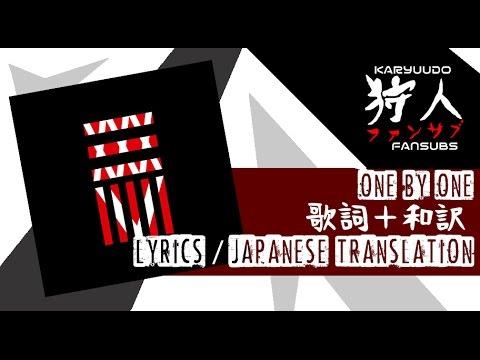 one ok rock one by one lyrics japanese translation youtube. Black Bedroom Furniture Sets. Home Design Ideas
