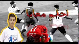 قصة كفاح محمد صلاح مع اغنية احلم معايا فيديو تحفيزي | m .adel