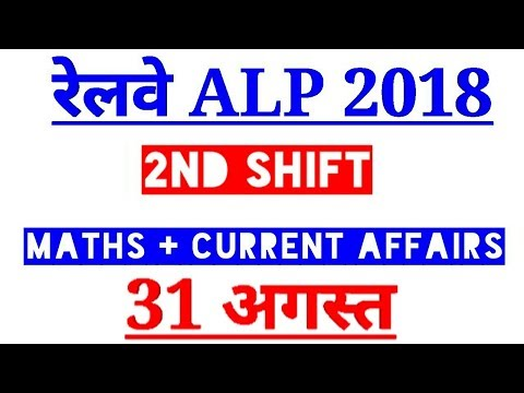 RRB ALP 31ST AUGUST 2ND SHIFT MATHS & CURRENTVAFFAIRS ALL ASKEDCQUESTIONS