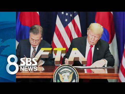 한·미 정상 모두 만족한 'FTA 개정 협정'…달라지는 점은? / SBS