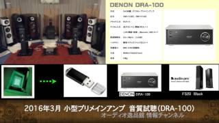 最近よく売れている、デジタル入力対応小型プリメインアンプ(小型CDレ...