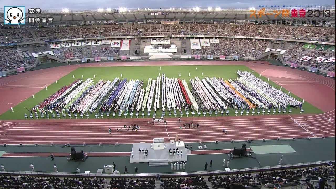 スポーツ祭東京2013 第68回国民体育大会 総合開会式 式典 ...