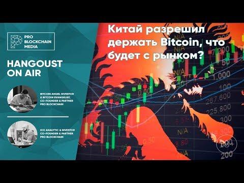 18+ Китай за Bitcoin, как отреагирует рынок / Blockfolio 2.0