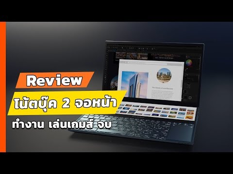 """Review - ASUS ZenBook Pro Duo UX581 Notebook เทพ 2 จอสุดล้ำ 15.6"""" OLED 4K + 14"""" IPS  - คอมนี้ดี EP42"""