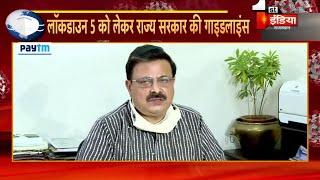 Lockdown 5 को लेकर राजस्थान राज्य सरकार की गाइडलाइन्स | Press Conference