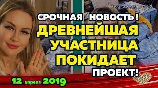 """Африкантова УШЛА с проекта !  Новости """"ДОМ 2"""" на 12 апреля 2019"""