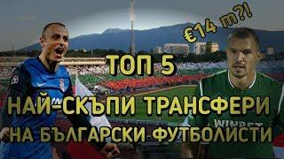 Топ 5 Най-Скъпи трансфери На БЪЛГАРСКИ Футболисти В ИСТОРИЯТА!