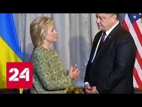 Украинское вмешательство. Документальный